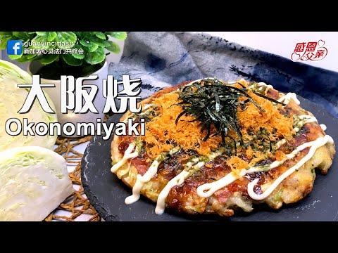 父亲节特备【大阪烧 Okonomiyaki】素食料理Vegan