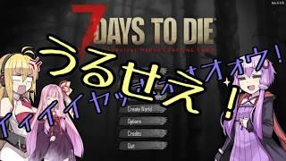 【7DTD α15】あかねとマキと、時々パンツ Part8【裸族ゆかり実況】 thumbnail