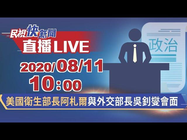 0811美國衛生部長阿札爾與外交部長吳釗燮會面|民視快新聞|