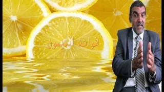 ماهي فوائد الليمون وعصير الليمون للوجه وللشعر وللٱمراض Dr mohamed al fayed  محمد الفايد  fayed