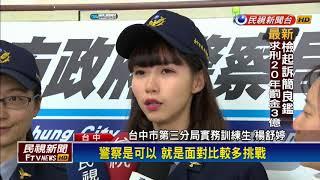 """中市正妹女警 模特兒出身""""美得太犯規""""-民視新聞"""