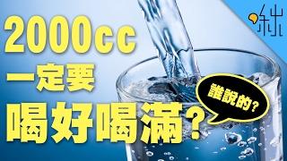 每天喝水2000cc才夠? 口渴才喝水就來不及? | 超邊緣冷知識 第17集 | 啾啾鞋