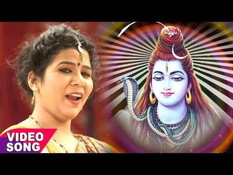 2017 का हिट शिव भजन - Shiv Ko Pranam - Khushboo Tiwari - Bhojpuri Hit Shiv Bhajan