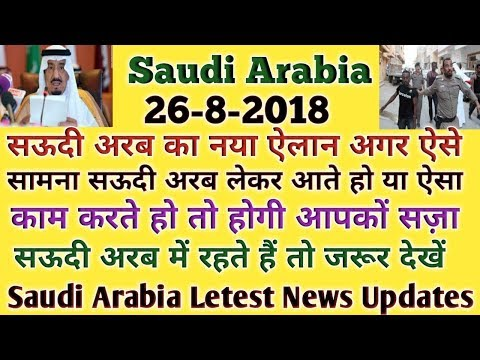 Letest News For New Update Saudi Custom's (26-8-2018) Saudi Me Hai To Zarur Dekhe..Hindi Urdu..