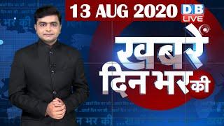 db live news today | news of the day, hindi news india,top news|latest news | rajasthan news #DBLIVE