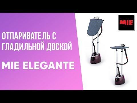 Отпариватель с гладильной доской MIE Elegante ???? Как пользоваться | Видеоинструкция