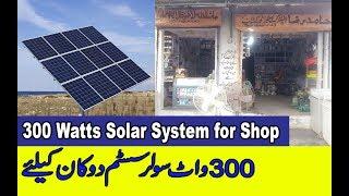 300 watts Solar system for shop+1 Kva Solar Inverter detail in Urdu Hindi