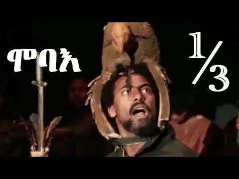 HDMONA New Eritrean Drama 2018 : ሞቦእ ብ ኤፍረም ካሕሳይ (ወዲ ዃዳ) Mobae by Efrem Wedi Kuada -- Part 1