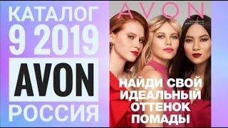 ЭЙВОН КАТАЛОГ 9 2019 РОССИЯ|ЖИВОЙ КАТАЛОГ СМОТРЕТЬ СУПЕР НОВИНКИ|CATALOG 09 2019 AVON СКИДКИ АКЦИИ