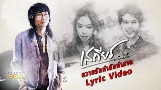 ความรักกำลังทำงาน - เสถียร ทำมือ【LYRIC VIDEO】