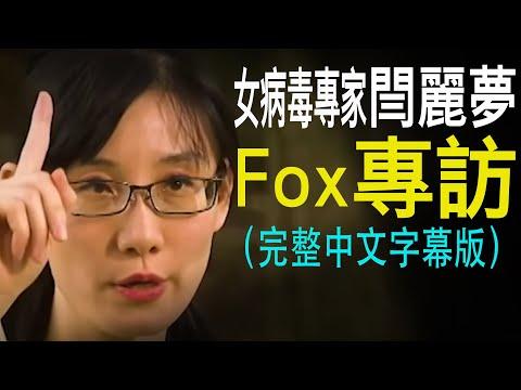"""香港中国女病毒学家闫丽梦Fox专访(中文字幕完整版)指责中共掩盖冠状病毒:""""我知道他们如何对待吹哨人"""""""