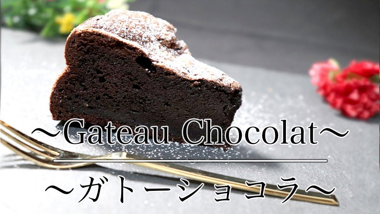 時間 焼き ガトー ショコラ