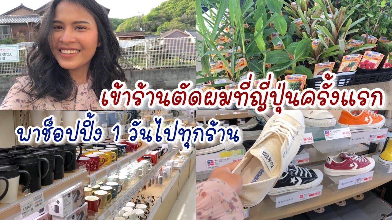 vlog73 ตัดผมที่ญี่ปุ่นราคาเท่าไหร่ ซื้อรองเท้าใหม่ พาช็อปร้านอุปกรณ์เครื่องใช้ในบ้าน ร้านเกษตร