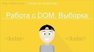 Уроки по JavaScript для начинающих   Работа с DOM   Выборка