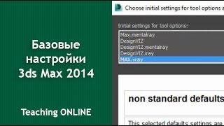 Начальные настройки 3ds Max 2014