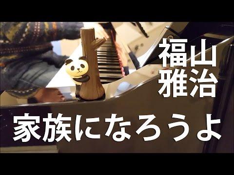 【ピアノ弾き語り】家族になろうよ/福山雅治 by ふるのーと (cover)