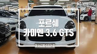 2016 포르쉐 카이엔 3.6 GTS