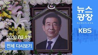 [LIVE] KBS 뉴스광장 7월 13일(월) - 호남 밤사이 100mm↑…충청·남부지방 호우 특보