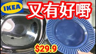 IKEA Shop with Me🛍️ Serving Plates & Bowls🛒New Products👆Cheaper💰好多貨(新貨) 🛒都平咗😱有質素 👍一定啱用👈💯 真係幾實際🙏一齊行街街