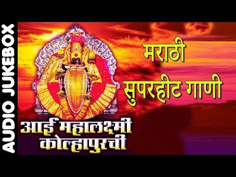 आई महालक्ष्मी कोल्हापुरची - मराठी सुपरहिट गाणी    AAI MAHALAXMI KOLHAPURCHI - DEVOTIONAL HITS
