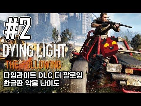 [4K UHD]좀비액션 생존게임 다잉라이트 DLC: 더 팔로잉 한글판 악몽 난이도 2화 (Dying Light: The Following)[PC] - 홍방장