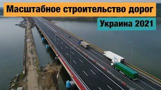 Ремонт дорог в Украине 2021