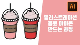 일러스트레이터 음료 아이콘 5종 만들기 강좌