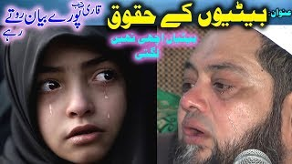 Emotional & Crying Speech By Molana Abdul Hannan Siddique 19th July 2019