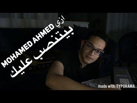 Mohamed Ahmed | ازي بيتنصب عليك