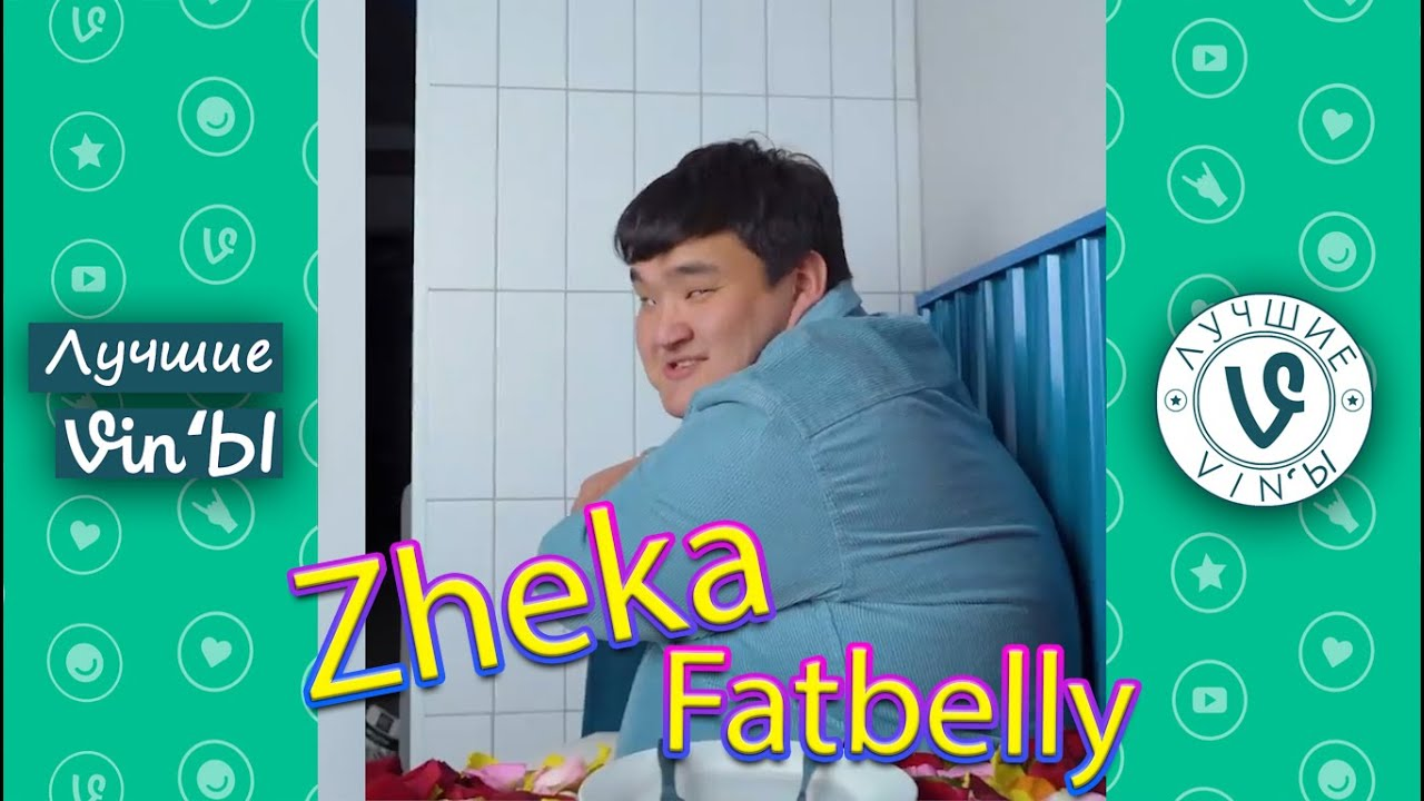 Лучшие Казахстанские ВайнЫ Жека Фатбелли подборка 2021 I Beast Kazakhstan Vines Zheka Fatbelly