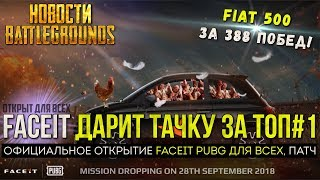 PUBG FACEIT ДАРИТ ТАЧКУ ЗА ТОП #1 / PLAYERUNKNOWN'S BATTLEGROUNDS