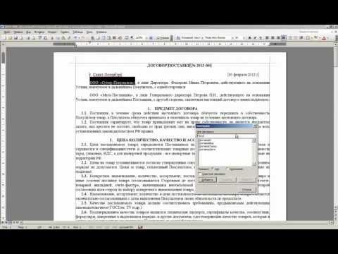 MS Word - Автозаполняемые документы и договоры