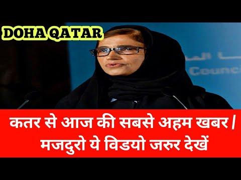 🔴Qatar News Headlines ¦¦ Qatar News Updates ¦¦ Qatar Hindi News
