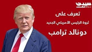 تعرف على ثروة xKxKالرئيس الأمريكي الجديد دونالد ترامب