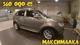 Ssangyong actyon в МАКСИМАЛКЕ за 580 000 рублей!!! ClinliCar авто эксперт/ подбор авто СПб.