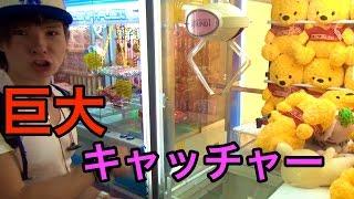 Repeat youtube video 巨大UFOキャッチャー!「ぬいぐるみ」 PDS