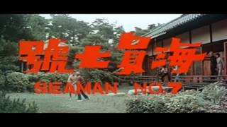 Seaman No 7 (1973) - Trailer