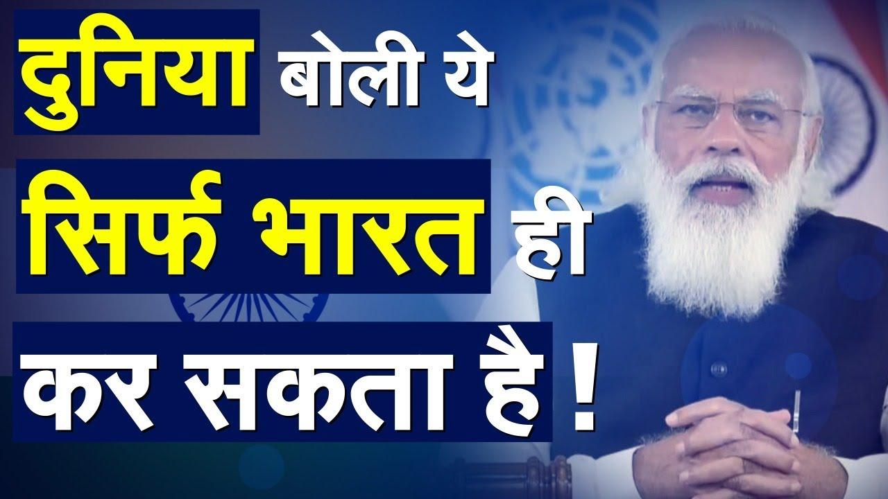 Download दुनिया के सबसे ताकतवर देशों से भी आगे निकला भारत