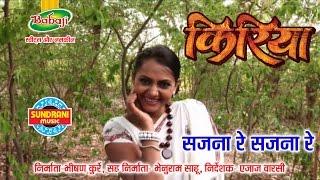 Tor Maya Ke Mai Diwani Re - Chhattisgarhi Movie KIRIYA  - Director Azaj Varsi - Movie Song
