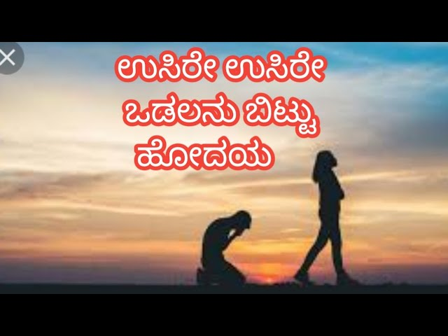 Kannada sad usire usire odalanu bittu hodheya song WhatsApp status #1