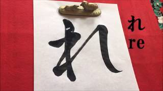 ひらがな書き方 【Japanese calligraphy  1 minute lesson】 How to write Hiragana with brush【書家はるみ】
