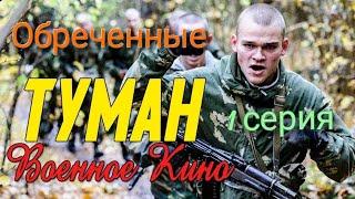 [ Обреченные Туман ] 1 часть Военный фильм про пропавший отряд Русские детективы