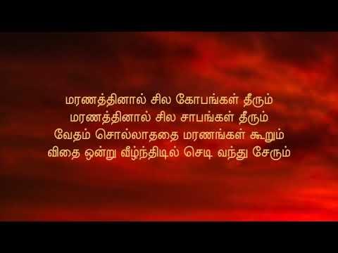 Jenmam Nirainthathu ஜென்மம் நிறைந்தது with lyrics in Tamil