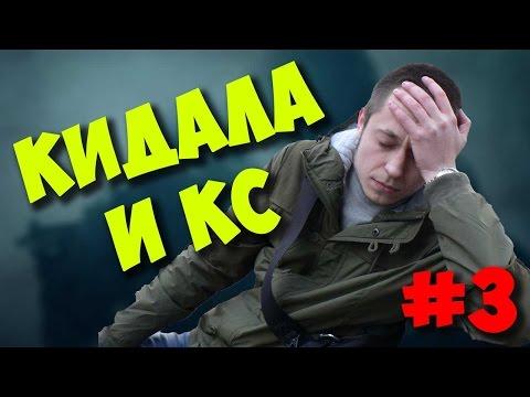 БРИГМАН ПРОТИВ / КИДАЛА АВИТО И ЕГО CS:GO