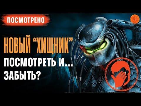 """Реакция на фильм """"Хищник"""" 2018 ▶️ ПОСМОТРЕНО №9"""