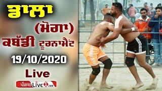Dala (Moga) Kabaddi Tournament 19 Oct 2020 Live