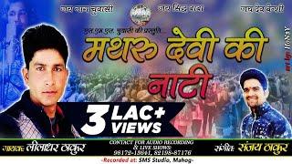 Mathru Devi Ki Naati | Leeladhar Thakur | Sanjay Thakur | SMS CHOWASI |