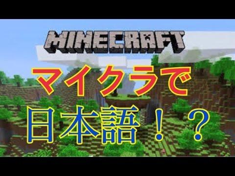 【マイクラ 1.9】マイクラで日本語が話せる!【解説】