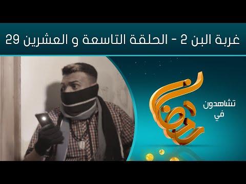 مسلسل غربة البن الجزء الثاني جودة عالية   الحلقة التاسعة والعشرين 29   صلاح الوافي - محمد قحطان