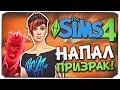 Sims 4 ЧЕЛЛЕНДЖ: ПОДРОСТОК В БЕГАХ - НАПАДЕНИЕ ПРИЗРАКА!